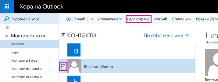 """Екранна снимка на част от страницата хора на Outlook. В екранна снимка е избрано квадратчето за отметка до името на даден контакт и има изнесено означение за командата """"Редактиране"""" в лентата с инструменти."""