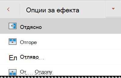 Опции за ефекти в PowerPoint за телефон с Android.