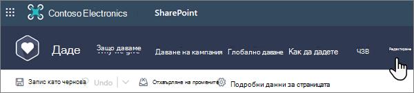 """Опцията """"Редактиране"""" в горната част на модерна страница на SharePoint при работа в сайт"""