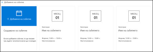 Уеб компонентът на SharePoint за събития
