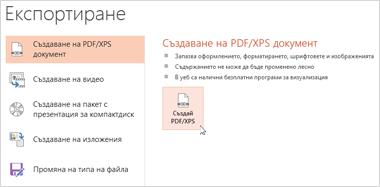 Записване на презентацията като PDF файл