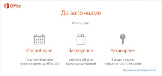 Екранна снимка, която се показва по опциите по подразбиране за изпробване, закупуване или активиране на компютър PC с предварително инсталиран Office.