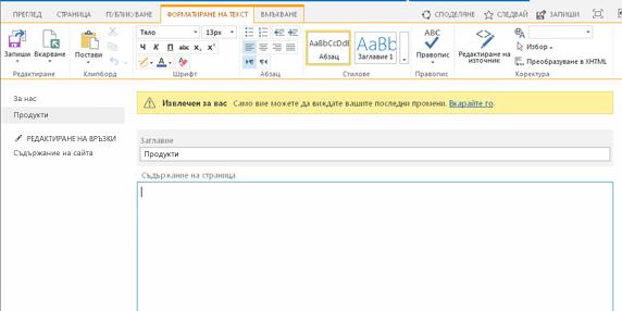 Снимка на екрана на нова страница за публикуване с жълта лента, показваща, че страницата е извлечена