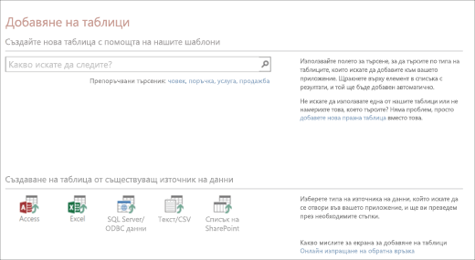 Добавяне на таблици към уеб приложение на Access