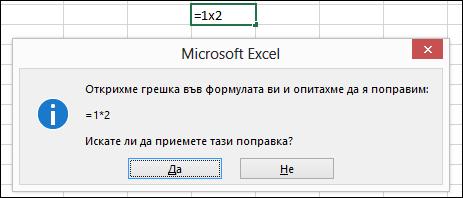 Прозорец за съобщения с молба да се замести x с * за умножение