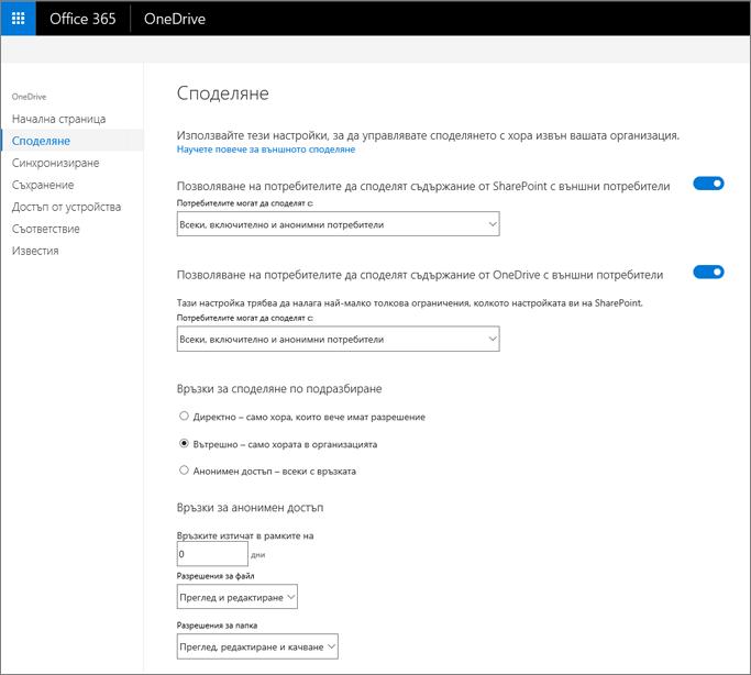 """Разделът """"споделяне"""" на центъра за администриране на OneDrive"""