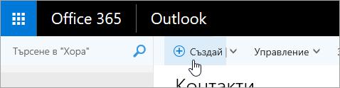 """Екранна снимка на курсорът застане над бутона Създай в страницата """"хора""""."""