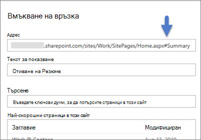 Пример за връзка с показалец