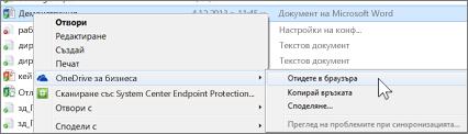 Преглед на файл от синхронизирана папка в прозорец на браузър