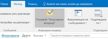 """Функция """"Фокусирани входящи"""" на Outlook"""