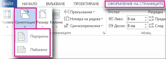 опции за ориентация на страница