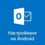 Настройване на Outlook за Android