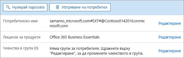 Можете да редактирате даден лиценз на потребител.