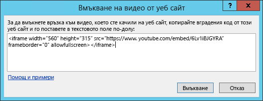 Поставете кода за вграждане в Вмъкване на видео от диалоговия прозорец уеб сайт.