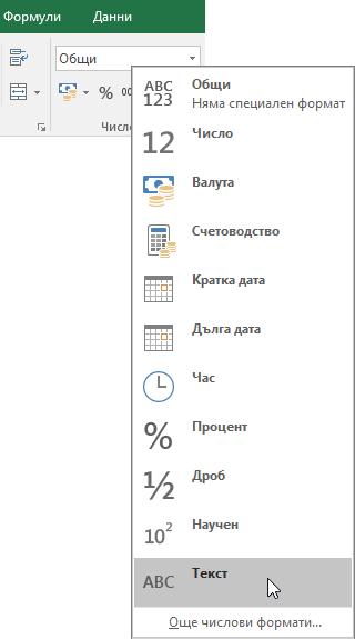 """В Excel, в раздела """"Начало"""", в групата """"Число"""" изберете стрелката надолу в полето """"Общи"""", за да изберете числовия формат, който да използвате."""