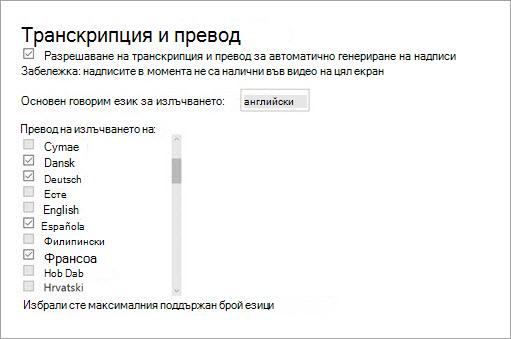 Разрешаване на преобразуване и превод