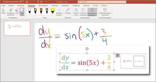 Ръкопис в математически израз