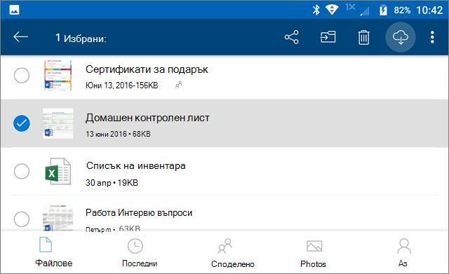 Маркиране на файлове в OneDrive за офлайн