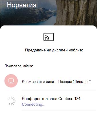 Избор на устройство, когато PowerPoint се отвори