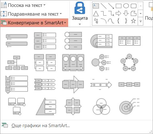 Показва опциите в полето конвертиране в галерия SmartArt