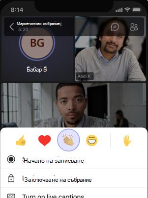 """Мобилно меню """"Реакции на живо"""""""