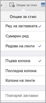 Опции за стил на таблица на iPad