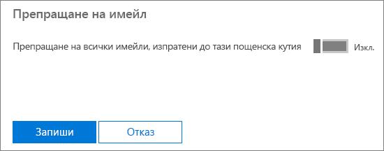 """Екранната снимка показва страницата на потребителския профил за потребителя с име Анелия Джурова с """"Препращане на имейл"""", зададено на """"Приложено"""", и с налична опция за редактиране."""