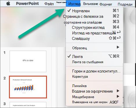 Менюто ' ' Изглед ' ' в PowerPoint
