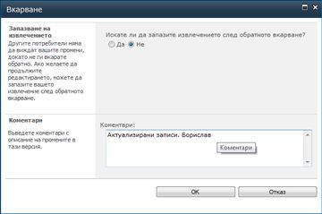 Прозорец за съобщения, който се появява, когато даден файл бъде вкаран
