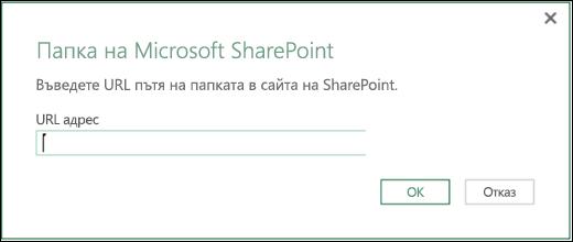 Power BI за Excel – Диалогов прозорец за конектор за папка на SharePoint