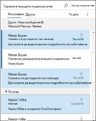 Можете да изберете няколко съобщения с помощта на клавиша CTRL.