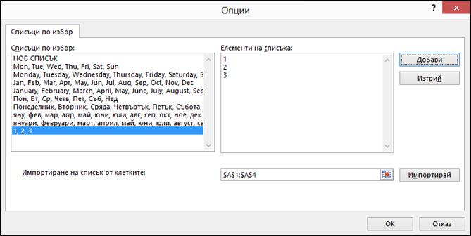 """Ръчно добавяне на елементи от списък по избор чрез въвеждане в диалоговия прозорец """"Редактиране на потребителски списъци"""" и натискане на """"Добави"""""""