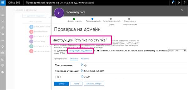 """На страницата """"Проверка"""" следвайте инструкциите за добавяне на TXT запис в своя DNS хост"""