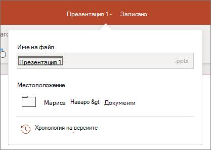 Щракнете върху името на файла в центъра на заглавната лента близо до горната част на прозореца на браузъра.