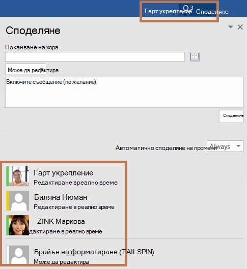 Екран за споделяне на Word