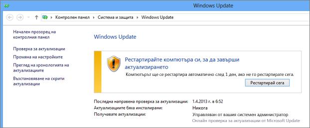 """Windows Update"""