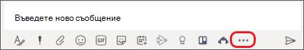 Поле, в което въвеждате съобщения в Microsoft Teams