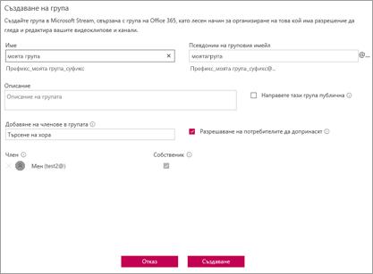 Снимка на екрана: Група правилата за наименуване блокирани пример за Microsoft поток