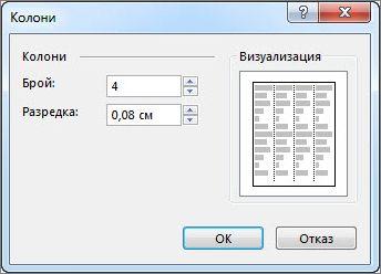 Екранна снимка на още колони с инструменти за текстово поле в Publisher.