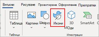 Избиране на икони