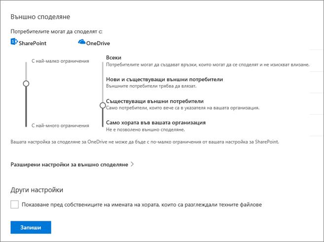 Настройки за споделяне в центъра за администриране на OneDrive