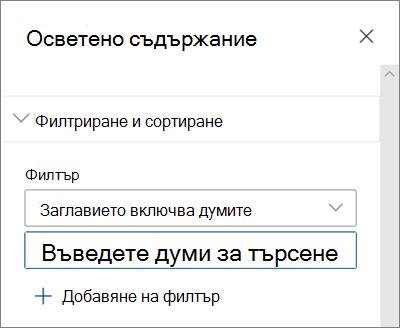 Опции за филтриране за уеб частта за осветено съдържание в съвременната среда на SharePoint