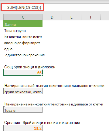 Преброяване на общия брой знаци в диапазон и други масиви за работа с текстови низове