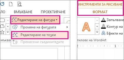 командата ''редактиране на точки'', отворена от ''редактиране на фигури'' в ''инструменти за рисуване'', раздел ''формат''
