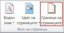 Word 2010 Page Borders button