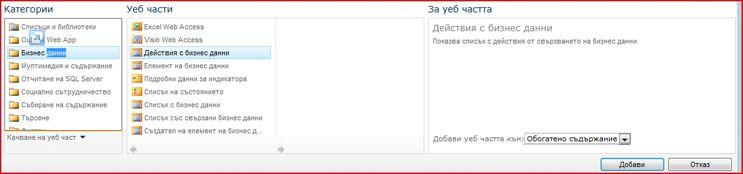 Опцията за избиране на уеб части показва уеб частта на Excel Web Access