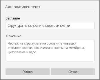 """Диалогов прозорец """"Алтернативен текст"""" за добавяне на алтернативен текст в OneNote за Windows 10."""