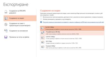 """Екранна снимка на диалоговия прозорец """"Експортиране"""", който показва наличните опции, когато създавате видео на базата на презентация"""