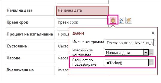 Задаване на стойността по подразбиране на поле за дата в приложение на Access.