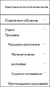 Редактиране на навигацията